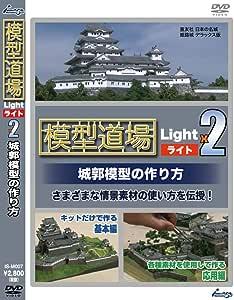 模型道場ライトx2 城郭模型の作り方 [DVD]