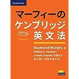 マーフィーのケンブリッジ英文法(初級編)第4版 別冊解答・ダウンロード可能なオーディオ付