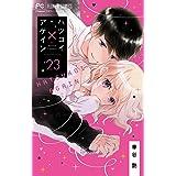 ハツコイ×アゲイン【マイクロ】(23) (フラワーコミックス)