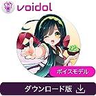 東北ずん子(CV:佐藤聡美) Voidol用ボイスモデル ダウンロード版