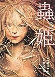 蟲姫 3 (ホーム社書籍扱コミックス)