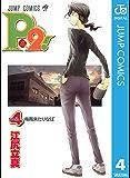 P2!―let's Play Pingpong!― 4 (ジャンプコミックスDIGITAL)