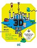 【★特典付き】楽しく学ぶ Unity 3D超入門講座(特典:姉妹本の大ボリューム試し読みPDF)