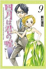 四月は君の嘘(9) (月刊少年マガジンコミックス) Kindle版
