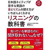 [音声ダウンロード付き]リスニングの教科書――日本語ネイティブが苦手な英語の音とリズムの聞き方がいちばんよくわかる