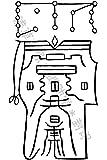 【害を与える人を退散させる刀印護符】 北極紫微大帝六十四化星秘符 人間関係の悩み お守り (名刺サイズ)
