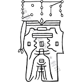 【害を与える人を退散させる刀印護符】 人間関係の悩み お守り (北極紫微大帝六十四化星秘符) (名刺サイズ)