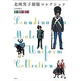 北欧男子制服コレクション (制服・衣装ブックス)