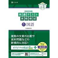 2022年用共通テスト実戦模試(5)国語 (Z会共通テスト実戦模試シリーズ)