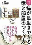 今すぐできる! 猫が長生きできる家と部屋のつくり方