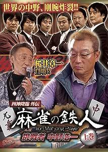 四神降臨外伝 麻雀の鉄人 挑戦者中野浩一 上巻 [DVD]
