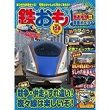 鉄おも 2021年3月号 Vol.158【別冊付録両面ポスター】