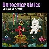 【Amazon.co.jp限定】Nonocular violet (山中さわお 缶バッジ&ポストカード(2枚)付き)