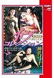 【Amazon.co.jp限定】イブコレクション 神代弓子 [DVD]