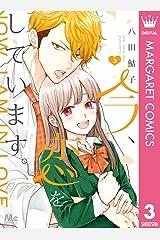 今、恋をしています。 3 (マーガレットコミックスDIGITAL) Kindle版