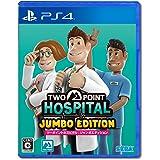 ツーポイントホスピタル:ジャンボエディション - PS4