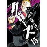新装版 クローズ 15 (少年チャンピオン・コミックス エクストラ)