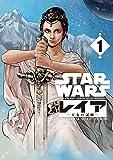 STAR WARS / レイア-王女の試練- 1 (LINEコミックス)