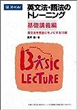 英文法・語法のトレーニング 基礎講義編
