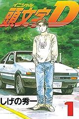頭文字D(1) (ヤングマガジンコミックス) Kindle版
