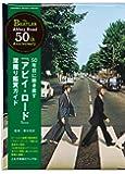 50年目に聴き直す「アビイ・ロード」深掘り鑑賞ガイド (シンコー・ミュージックMOOK)