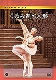 英国ロイヤル・バレエ団 「くるみ割り人形」(全2幕 ライト版) [DVD]