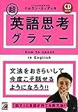 CD BOOK 超英語思考グラマー (アスカカルチャー)