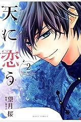 天に恋う2 (ネクストFコミックス) Kindle版