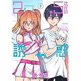 2.5次元の誘惑 8 (ジャンプコミックス)