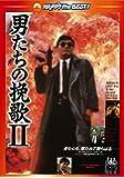 男たちの挽歌II [DVD]