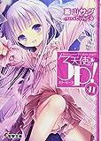 天使の3P!×11 (電撃文庫)