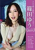 どんな時も悩殺パーフェクトボディ ~篠田ゆうスーパーBEST!!! [DVD]