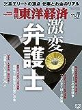週刊東洋経済 2020/11/7号 [雑誌](激変 弁護士)
