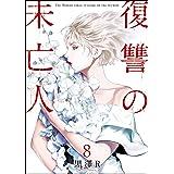 復讐の未亡人(8) (アクションコミックス)