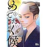 めでたく候 2 (マーガレットコミックス)