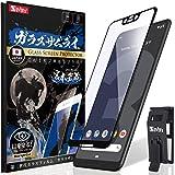 【ブルーライトカット】 (日本品質) Google Pixel 3 XL ガラスフィルム [ 3D全面保護 ] ピクセル3 XL (G013D) フィルム ブルーライト カット (らくらくクリップ付き) ガラスザムライ OVER's 211-blue