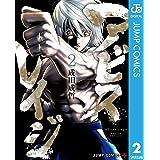 アビスレイジ 2 (ジャンプコミックスDIGITAL)