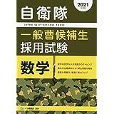 自衛隊一般曹候補生採用試験 数学 [2021年度版]