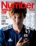Number(ナンバー)953号 日本代表、全力で闘え! WORLD CUP RUSSIA 2018 (Sports Graphic Number(スポーツ・グラフィック ナンバー))