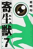 新装版 寄生獣(7) (KCデラックス)