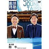 情熱大陸×和牛 [DVD]