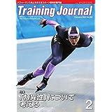 月刊トレーニングジャーナル 2021年2月号 (2021-01-15) [雑誌]