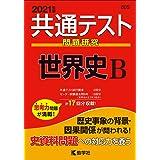 共通テスト問題研究 世界史B (2021年版共通テスト赤本シリーズ)