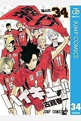 ハイキュー!! 34 (ジャンプコミックスDIGITAL) Kindle版