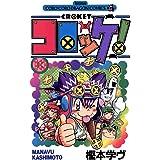 コロッケ!(10) (てんとう虫コミックス)