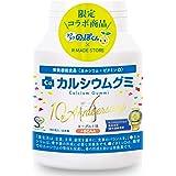 [Amazon限定ブランド] スクスクのっぽくん カルシウムグミ(ヨーグルト味)成長サプリ たんぱく質 ビタミンD 亜鉛 アルギニン 限定デザイン 1箱30日分 R MADE STORE