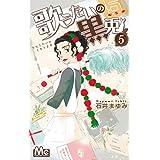 歌うたいの黒兎 5 (マーガレットコミックス)