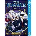 マッシュル-MASHLE- 8 (ジャンプコミックスDIGITAL)