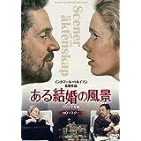 ある結婚の風景 オリジナル版 【HDマスター】《IVC 25th ベストバリューコレクション》 [DVD]