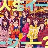 人生イージー?[初回限定盤](CD+DVD)